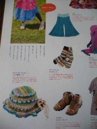 2010☆ランドネ☆NO.5